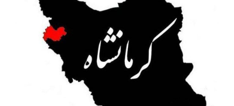 تسلیت به زلزله زدگان کرمانشاه