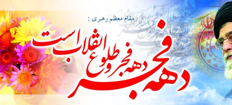 فرارسیدن ایام الله دهه مبارک فجر انقلاب اسلامی گرامی باد