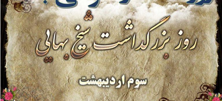 روز بزرگداشت شیخ بهائی گرامی باد