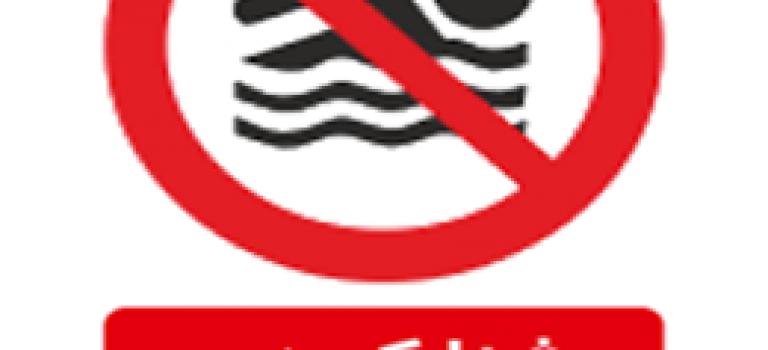 در تاسیسات آبی شنا ممنوع