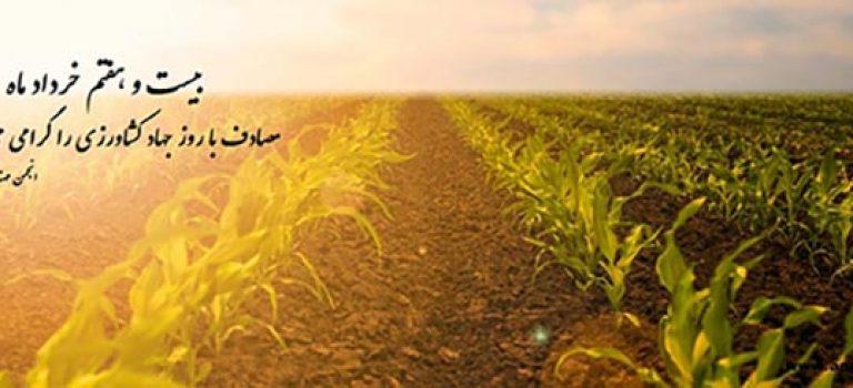 ۲۷ خرداد روز جهاد کشاورزی مبارک باد