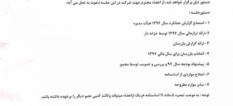 تشکیل مجمع عمومی عادی نوبت دوم و فوق العاده نوبت اول سال ۹۷