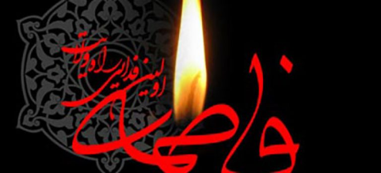 پیام تسلیت شهادت حضرت فاطمه زهرا (س)