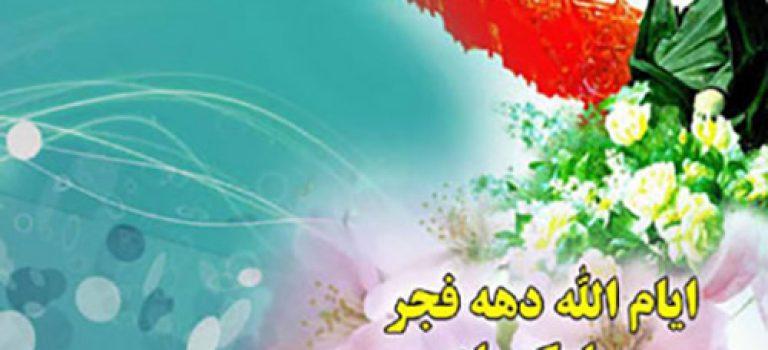 پیروزی انقلاب اسلامی ایران (دهه مبارک فجر)