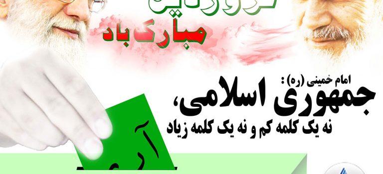 روز جمهوری اسلامی ایران مبارک باد