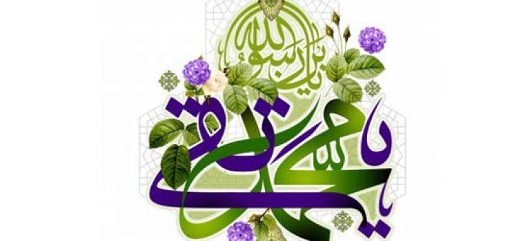 ولادت امام محمد تقی (ع) مبارک باد