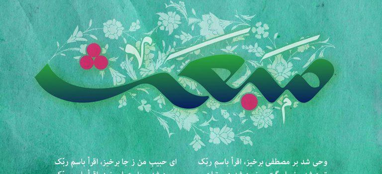 مبعث رسول اکرم (ص) مبارک باد