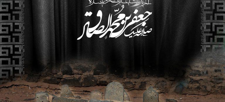 شهادت امام موسی کاظم(ع) تسلیت باد