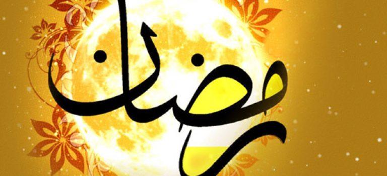 رمضان،ماه مهمانی خدا بر مسلمانان مبارک باد