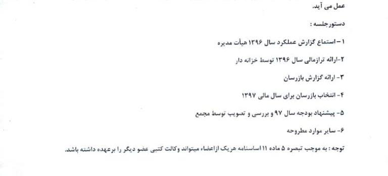 تشکیل جلسه مجمع عمومی عادی سالیانه نویت اول سال ۱۳۹۷