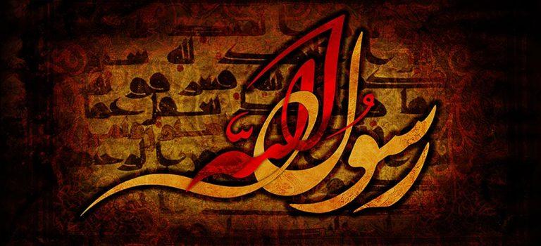 پیام رحلت حضرت رسول اکرم (ص)