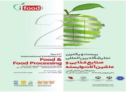 بیسمت و یکمین نمایشگاه بین المللی صنایع غذایی و ماشین آلات وابسته