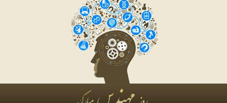 روز خواجه نصیرالدین طوسی، روز مهندسی مبارک باد