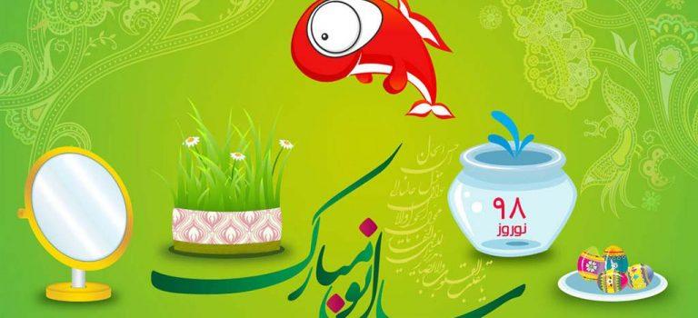 عید نوروز ۹۸ مبارک باد