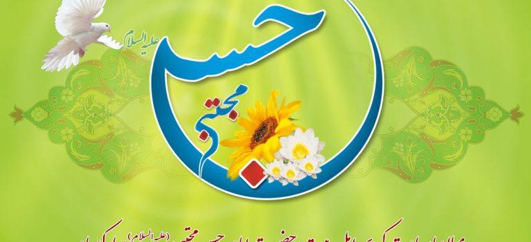 ولادت حضرت امام حسن مجتبی (ع) مبارک باد