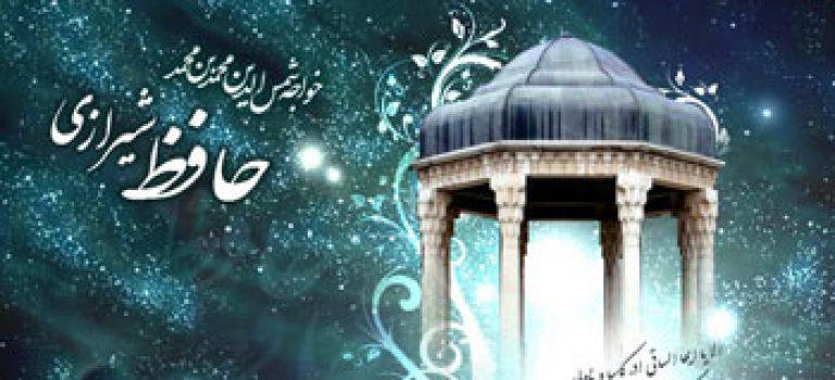 ۲۰ مهرماه؛ روز بزرگداشت حافظ