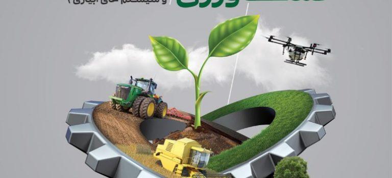 هفدهمین نمایشگاه بین المللی کشاورزی